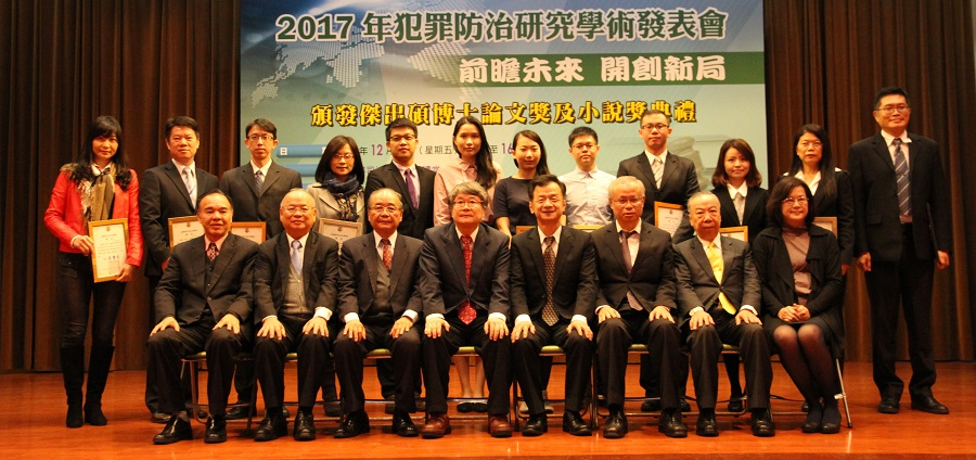 2017/12/8 The Academy held the Symposium of the 2017 Crime Prevention Research and the Awarding Ceremony for 4th Outstanding Thesis Award on Crime Prevention Research and Legal Short Fiction Writing Contest